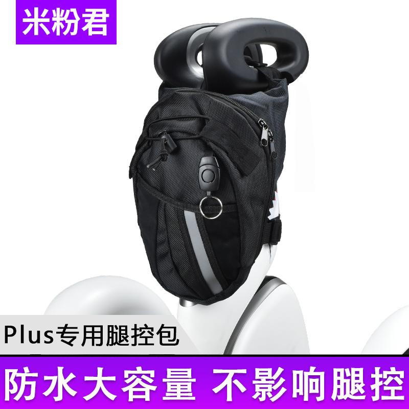 小米9号平衡车Plus腿控包挂包配件胖九工具包充电器包收纳防尘包
