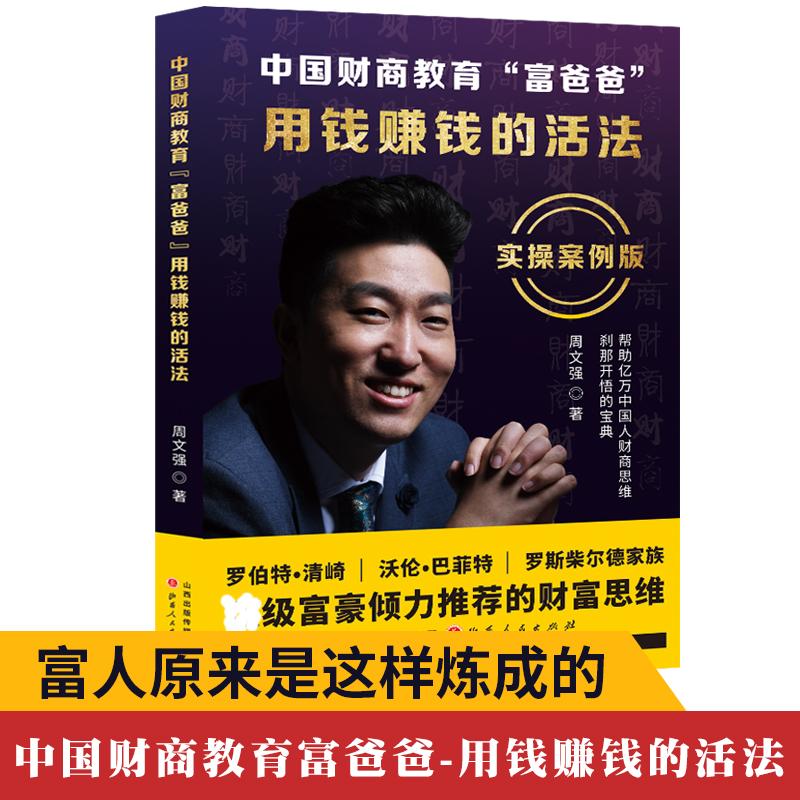 """中国财商教育""""富爸爸"""" : 用钱赚钱的活法 周文强  穷爸爸聪明人是怎样用钱赚钱的财商思维教育实用理财投资方法与技巧指南书籍"""