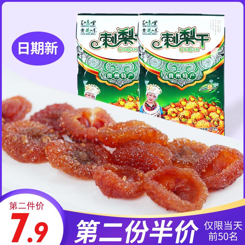 贵州特产刺梨干正宗贵阳小吃休闲零食野生果脯蜜饯果干135克 包邮