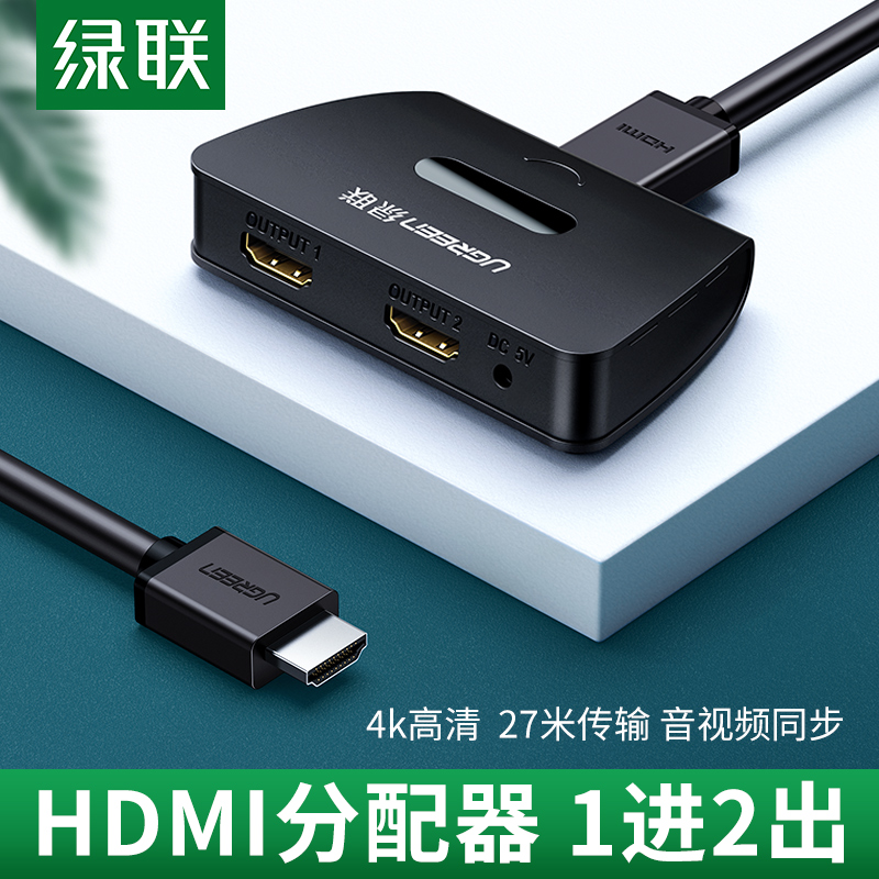 绿联hdmi一分二分配器一进二出分频器4k高清机顶盒显示器多屏电淘宝优惠券
