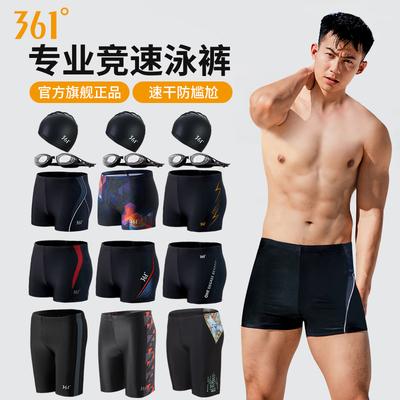361游泳裤男士防尴尬平角泳衣男士大码五分泳裤套装速干专业泳裤