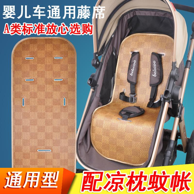 婴儿车凉席垫夏季推车通用透气坐垫宝宝手推车冰丝藤席bb童车席子
