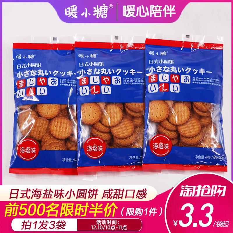暖小糖咸蛋黄麦芽黑糖饼干夹心网红零食包装日式小圆饼散装多口味
