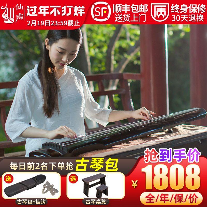 仙声老杉木伏羲仲尼扬州古琴初学者古琴纯手工七弦琴送古琴桌凳