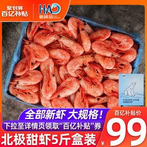 豪鲜品北极熊甜虾熟冻刺身北极虾