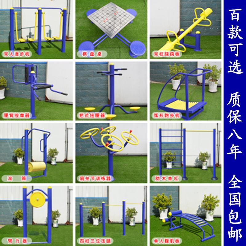 室外户外健身器材小区广场公园高低杠套餐家用体育腰部臂路径社区