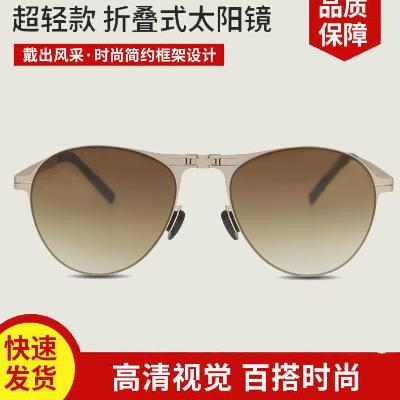 Super light foldable sunglasses are fashionable and easy to collect