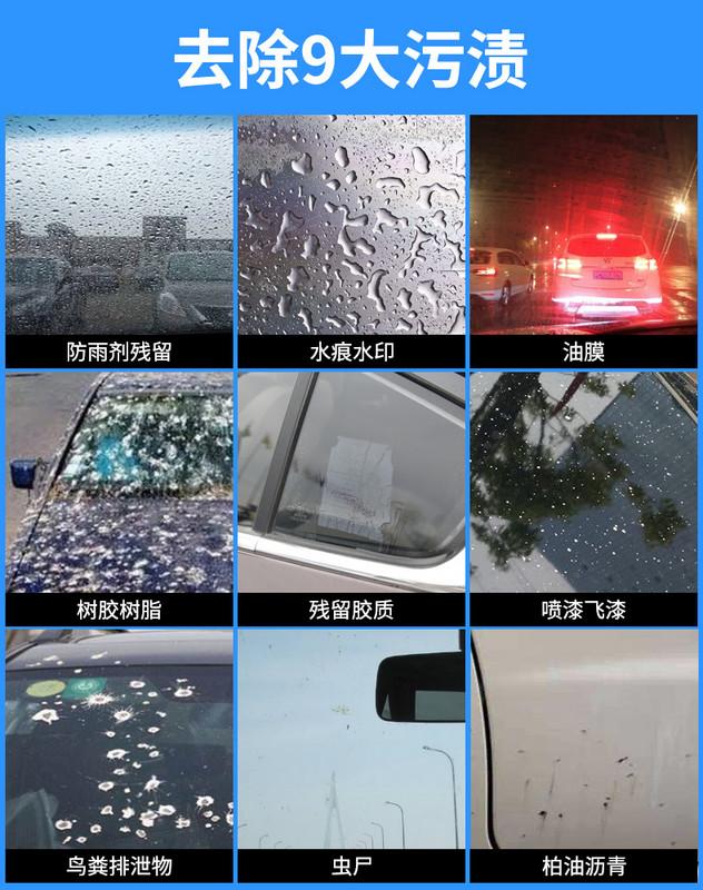 汽车玻璃清洗剂清洁剂除水垢强力去污家用擦窗前挡除油膜除胶剂