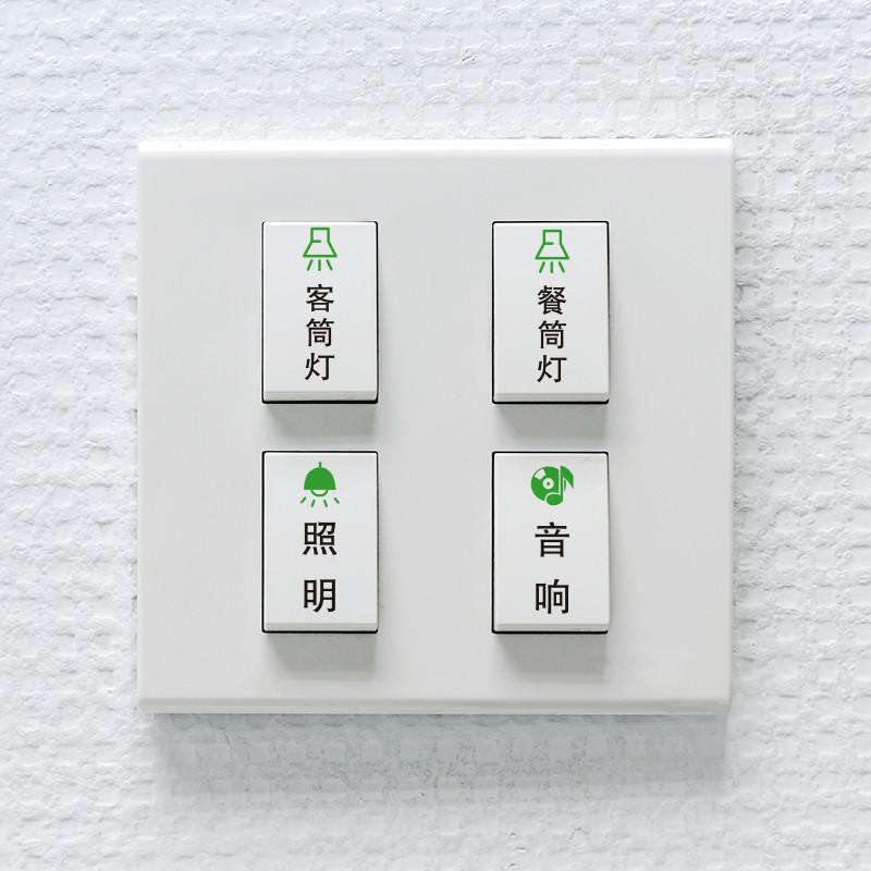 区分空调生活简便开关面板贴纸标识防护射灯图标会议室不翘边粘贴