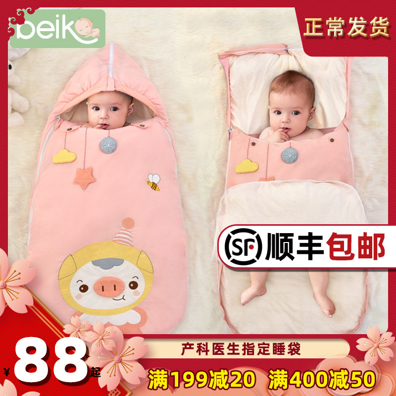 Sleeping bag baby spring and autumn thin baby four seasons universal newborn autumn and winter thick anti shock, anti kicking and divine device