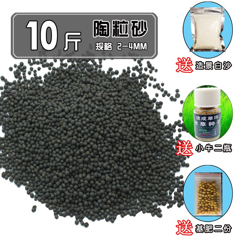中国陶粒砂免洗10斤铺底鱼缸泥土 底沙鱼缸土生态草缸水草泥不浑