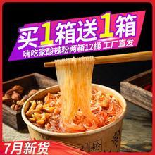嗨吃家酸辣粉丝桶装米线速食冲泡即食品宿舍方便面泡面螺丝粉整箱