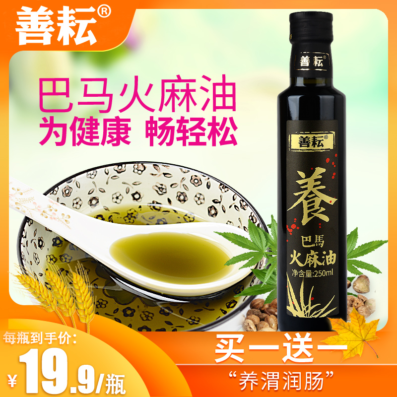 Shanyun hemp oil is not a special grade a genuine product, authentic Bama hemp seed honey sesame oil household