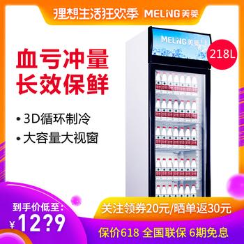 美菱商用320升/218升冷藏饮料柜