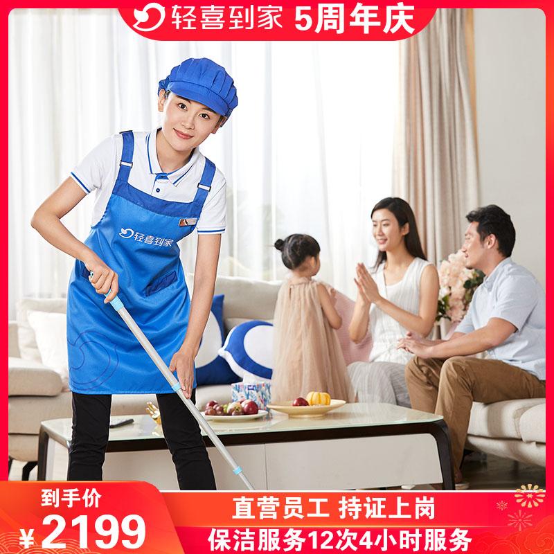 轻喜到家 高端家庭保洁Q1/Q9套餐 专业家政保洁到家上门服务