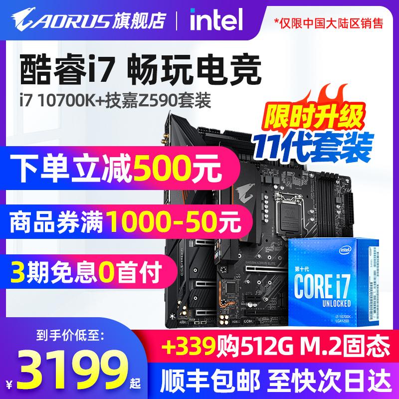 英特尔i7 10700K/KF/10700F搭技嘉Z490 Z590主板