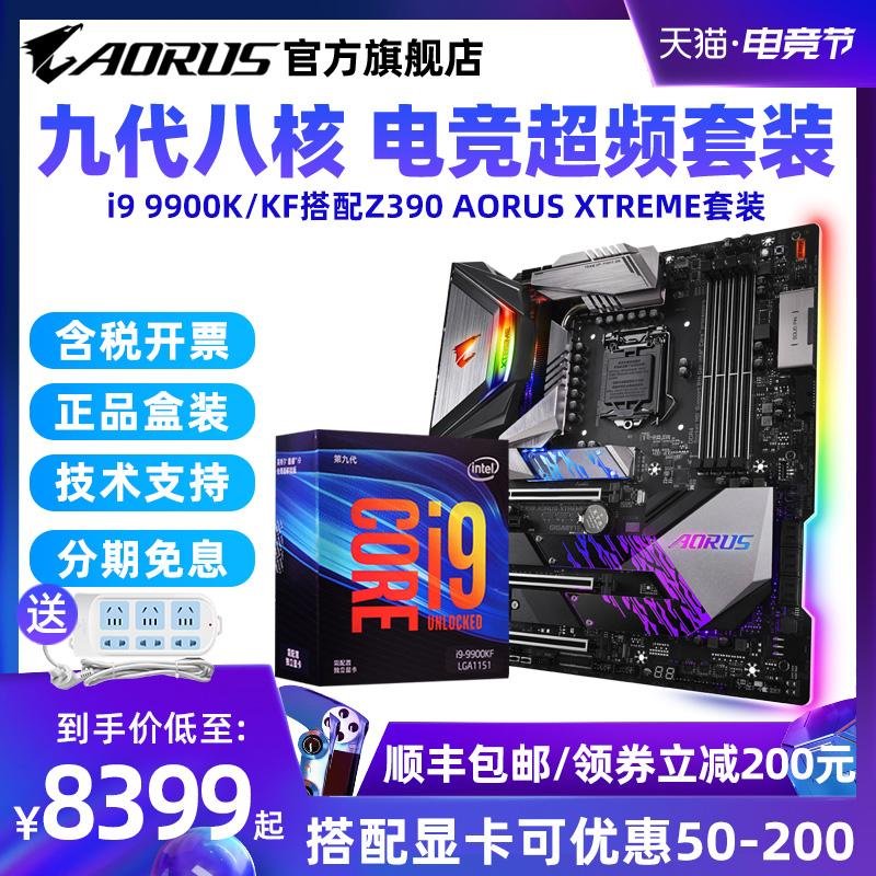 技嘉官方z390 aorus xtreme搭盒装