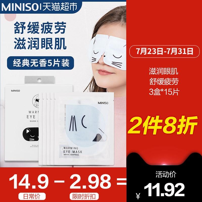 对MINISO/名创优品猫咪蒸汽眼罩5片装缓解眼疲劳热敷护眼遮光眼罩10-15新券