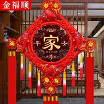 中国结挂件福字装饰乔迁新居客厅大号对联挂件玄关镇宅平安结