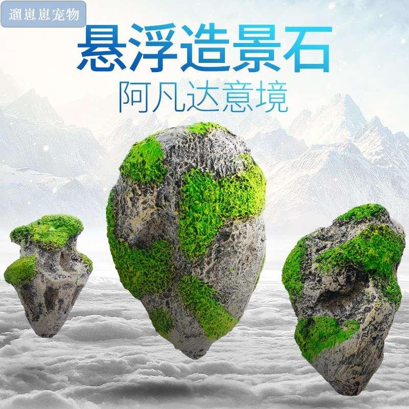 防真漂浮石水族造景装饰人工浮石水草鱼缸悬浮石头莫斯石头