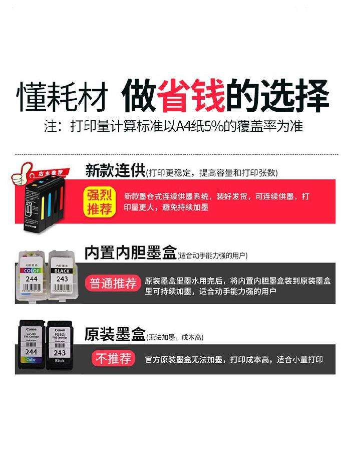 . Ink jet printer continuous copy portable wireless multi-function color all in one machine double-sided automatic home?