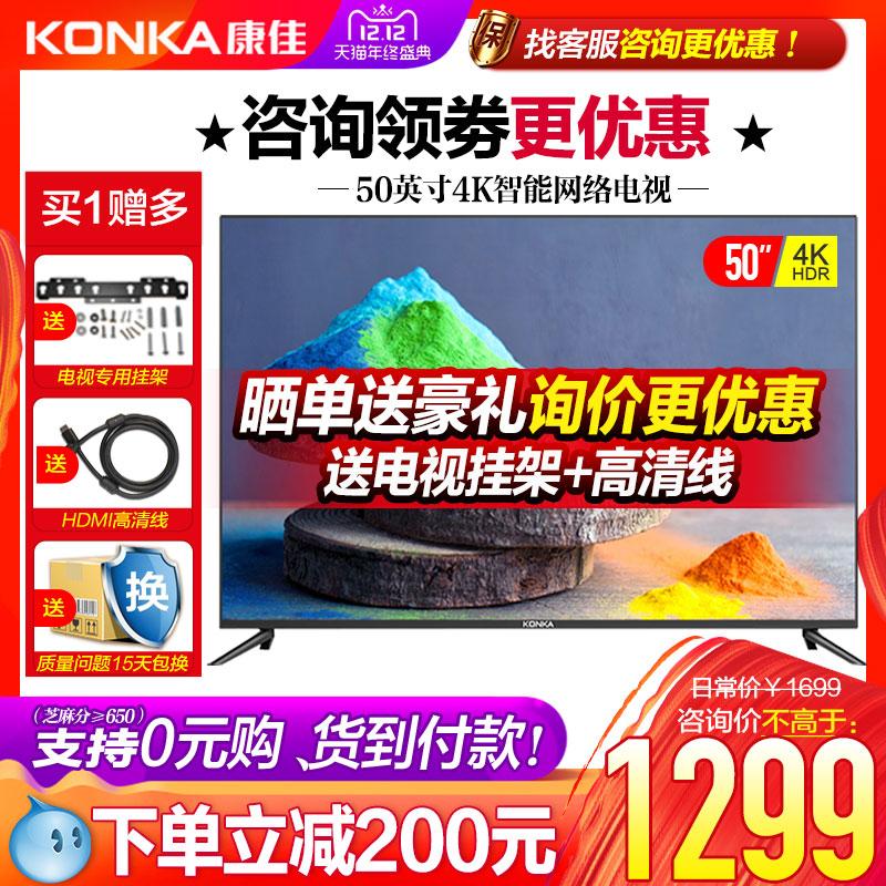 Konka/康佳 B50U 50英寸4K高清智能网络wifi平板液晶电视机49 55