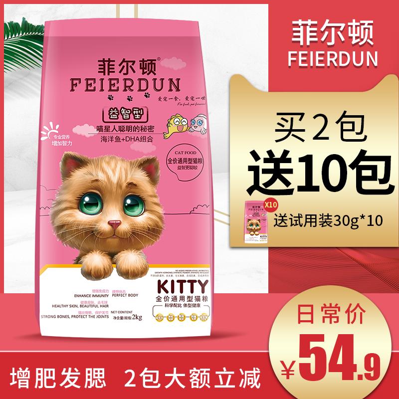菲尔顿猫粮增肥发腮成猫幼猫4斤全犬期天然幼猫奶糕孕猫猫粮2kg