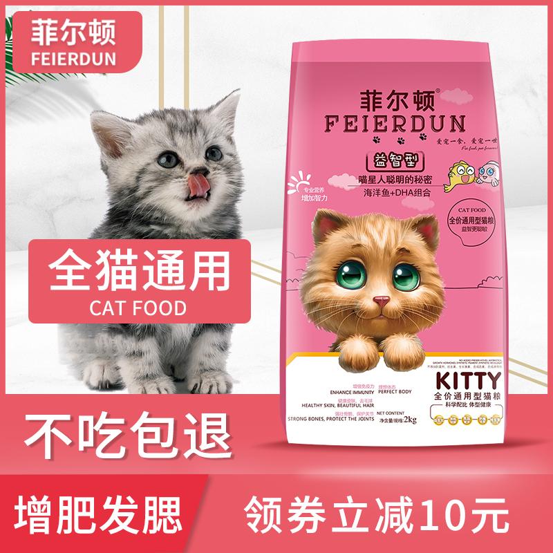 菲尔顿猫粮增肥发腮成猫幼猫孕猫4斤英短美短全猫期天然猫粮2kg
