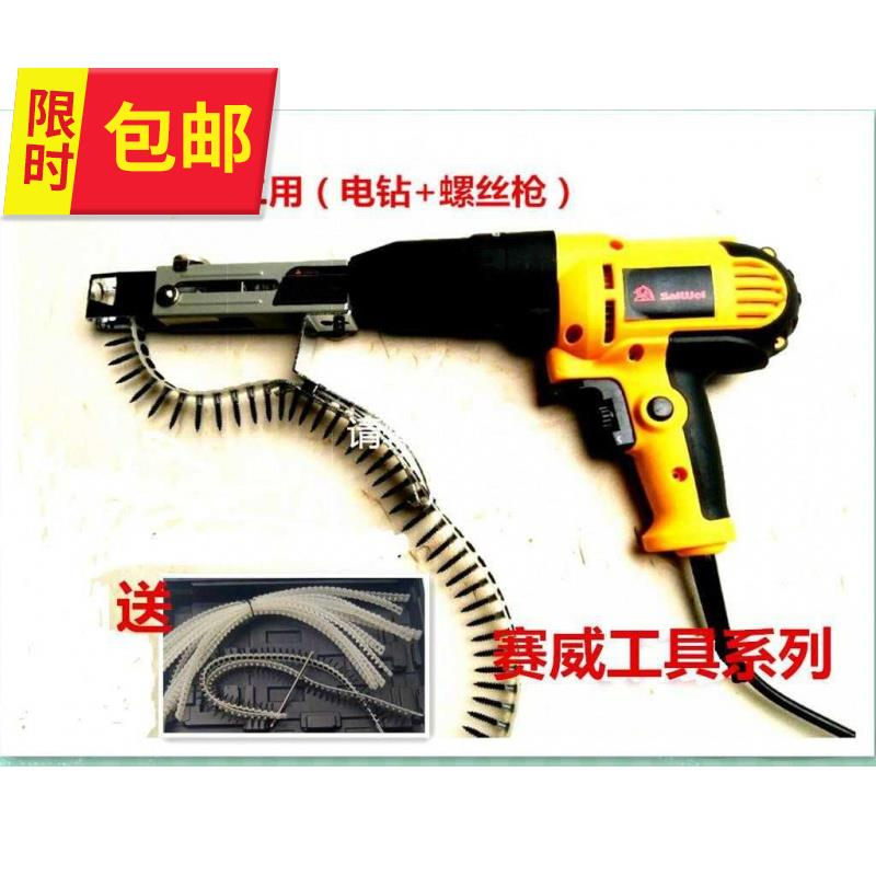 Including nail wood 5 work package post decoration chain with screw grab head accessories decoration batch head electric automatic artifact