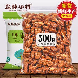 新货琥珀核桃仁芝麻焦糖核桃坚果炒货干果休闲零食200g/500g袋装