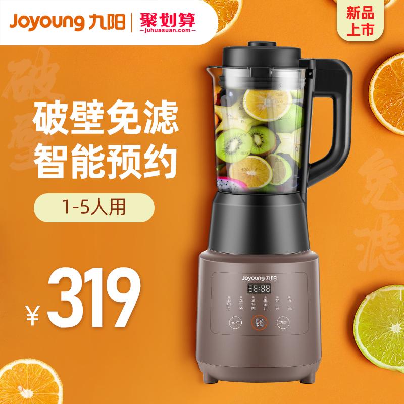 【九阳】新款家用加热破壁机全自动豆浆机