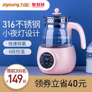 九阳恒温调奶器暖奶器旗舰店婴儿泡奶粉机恒温热水壶冲奶温奶器