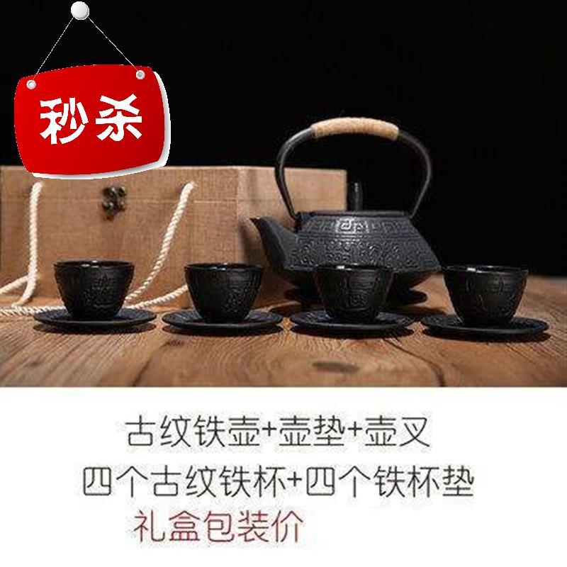 单人家用个性壶铁泡茶壶熬中式摆16件茶纯怀旧铸铁多功能。套装手