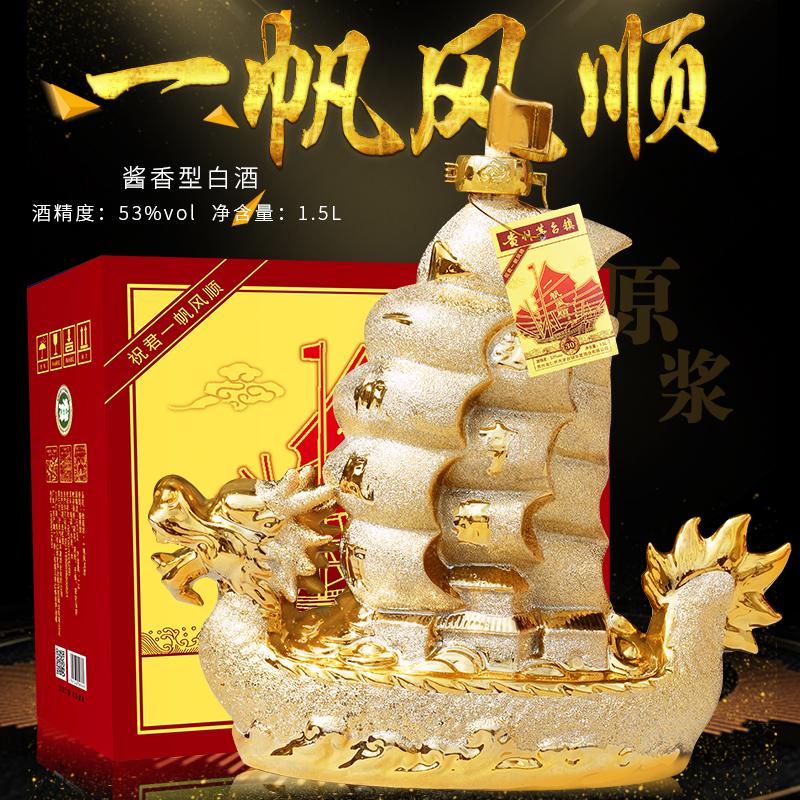 茅台古镇酱香型白酒礼盒装53度1500mL一帆风顺礼品纯粮食坤沙酒水