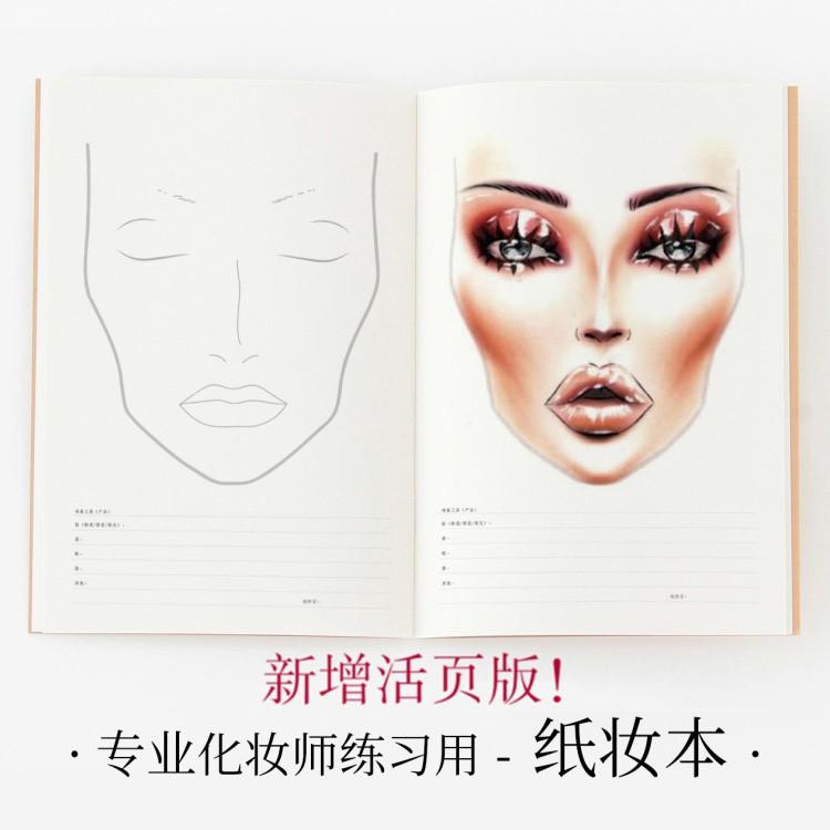 彩妆练习册纸妆本专业化妆师练习模板 提高化妆技术 绘图本初学者