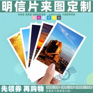 沉墨明信片定制照片打印明信片来图定制diy个性创意卡片自制烫金可邮寄祝福卡设计制作珠光纸图片印刷贺卡