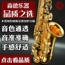 556中音萨克斯风管考级演奏e萨克斯乐器初学者正品大人降Bastet