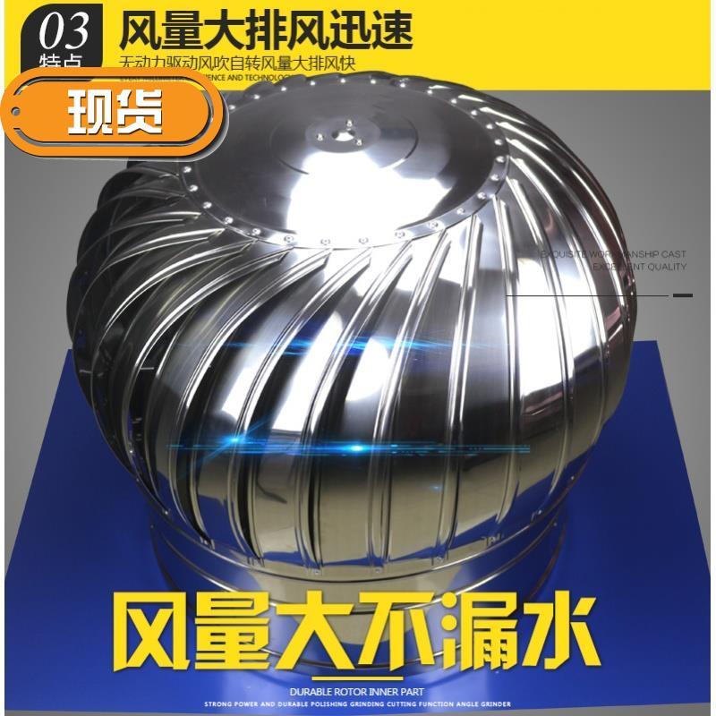 无动力风帽风机风球屋顶通风器通风球自动n换气扇排风扇不锈钢风
