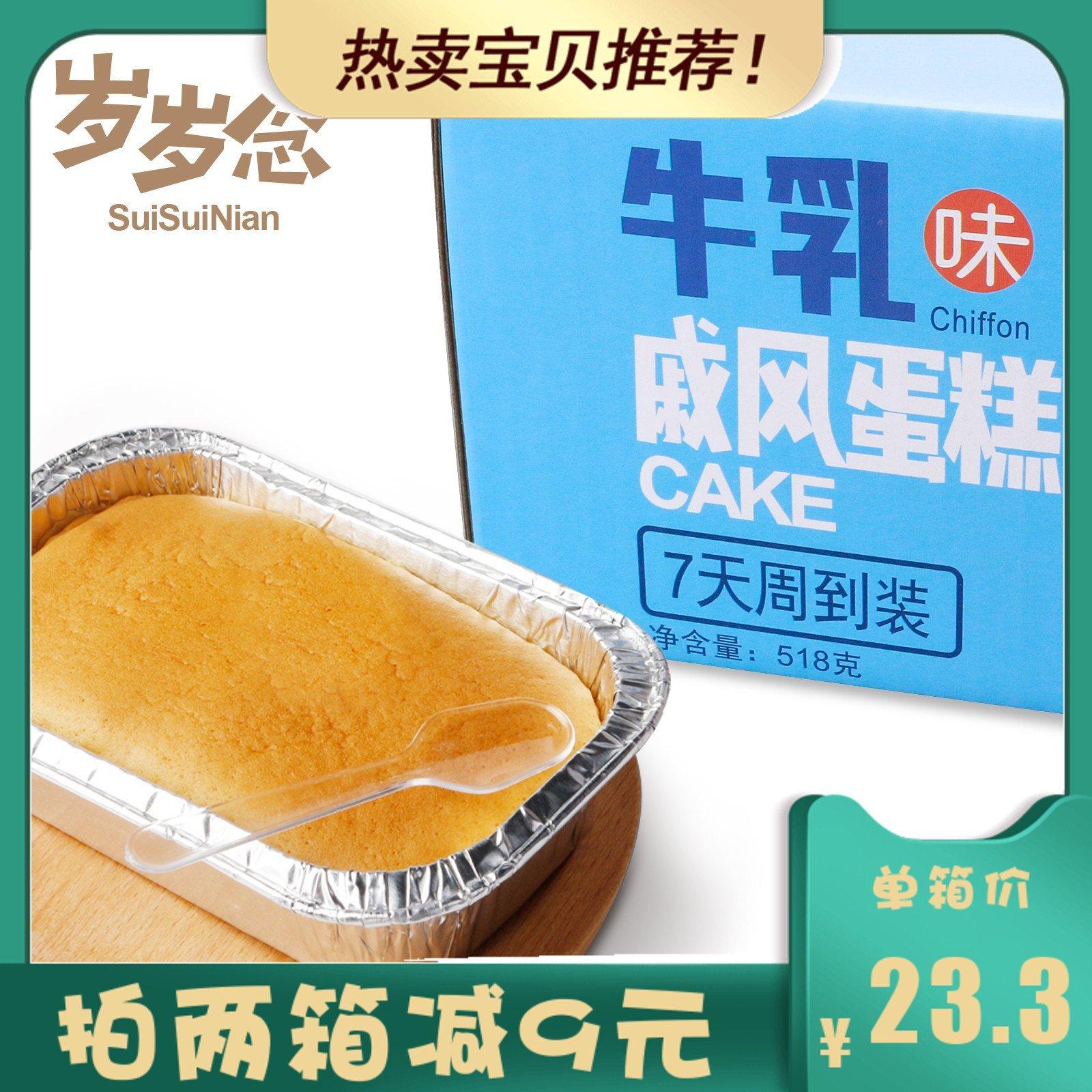 【爆款】牛乳味蛋糕早餐面包整箱