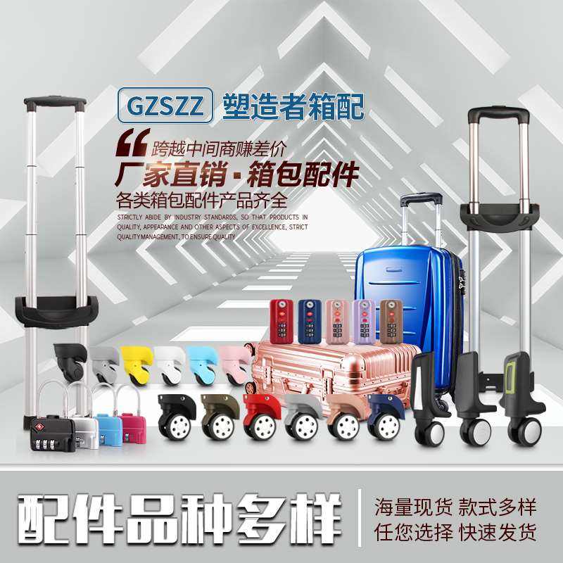 Trunk trolley box universal wheel accessories wheel luggage accessories wheel maintenance trunk wheel accessories