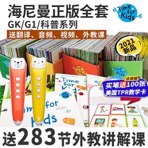 正版海尼曼英语分级阅读全套GK亲子时光120册G1点读大全小达人智能点读笔通用万能英文Raz分级阅读绘本红火箭