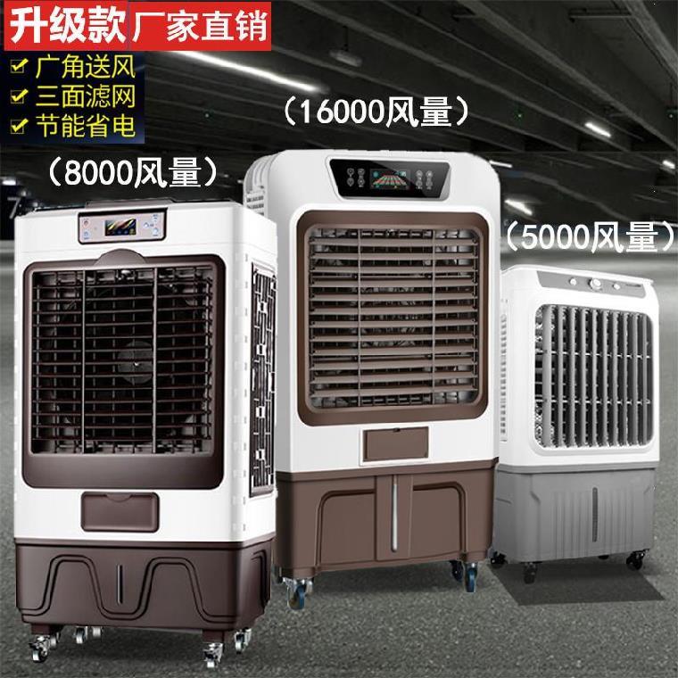 加湿空调扇家用制冷显示板夏季注水中型冰袋空调机家庭便捷