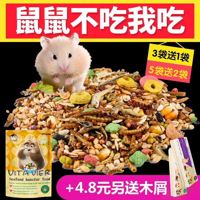 [若你我曾陌路饲料,零食]仓鼠宠物食品海鲜粮用品小饲料粮食主粮月销量8件仅售6.49元