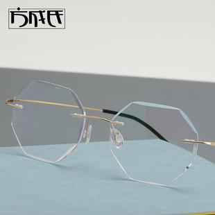 无框眼镜钻石切边眼镜近视眼镜框眼镜架镜框复古文艺超轻眼镜男女