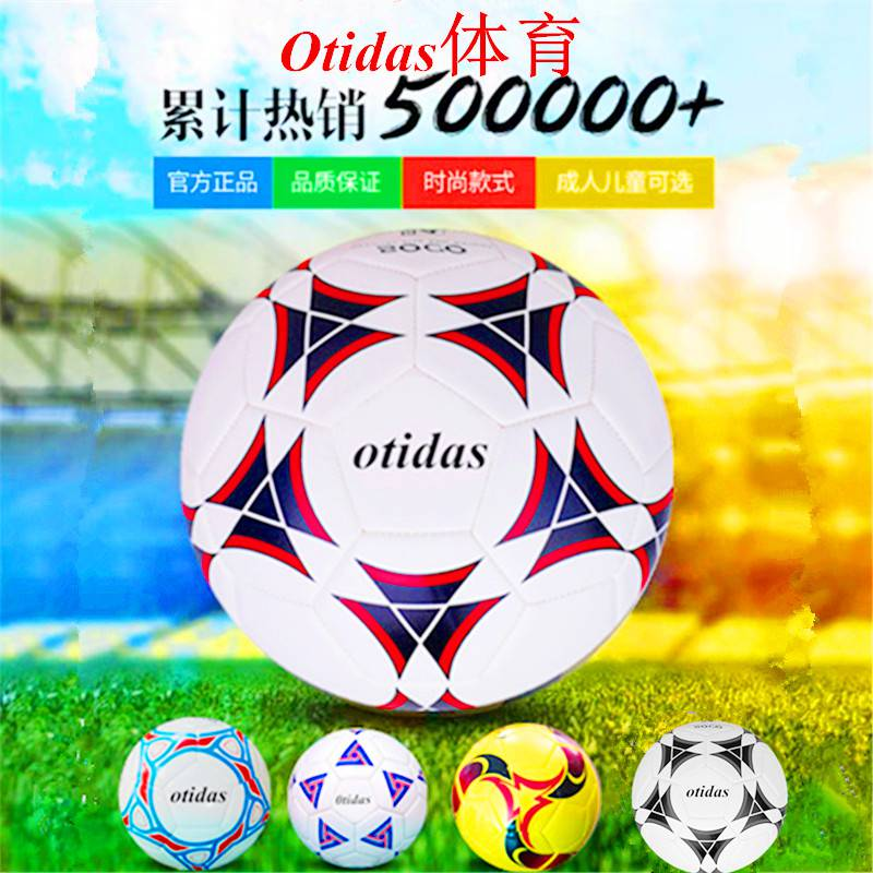 . Direct sale standard adult football No.5 No.3 No.4 primary school childrens football childrens No.3 ball training customized D