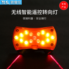 Torch wolf bicycle tail light USB charging Wireless remote control turn light mountain bike LED laser warning light equipment
