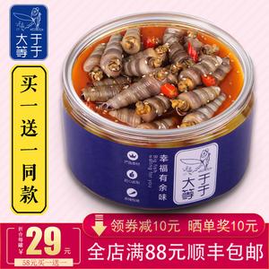 领10元券购买大于等于醉钉螺鲜活麻辣海瓜子即食罐装海鲜熟食香辣大海锥