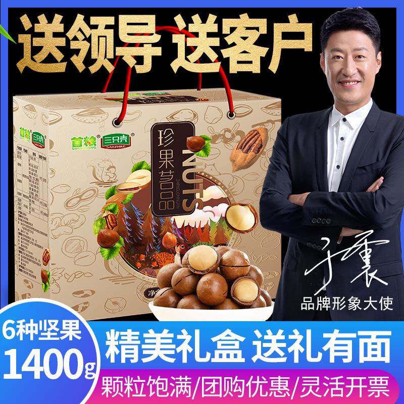 首粮坚果礼盒1400g春节员工福利混合休闲零食年货干果大礼包