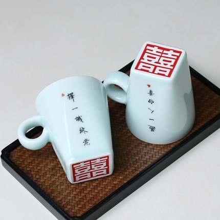 结婚礼物杯子新婚订婚陶瓷创意婚庆礼品实用送闺蜜送朋友喜杯定制
