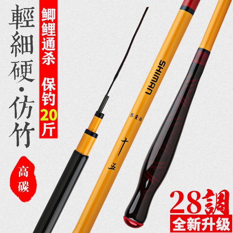 鲫鱼竿手杆28调超轻超硬超细钓鱼竿极细3.6台钓竿4.5米19调手竿